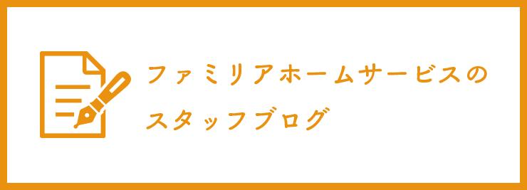 ファミリアホームサービススタッフブログ
