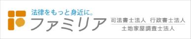 ファミリアホームサービス株式会社